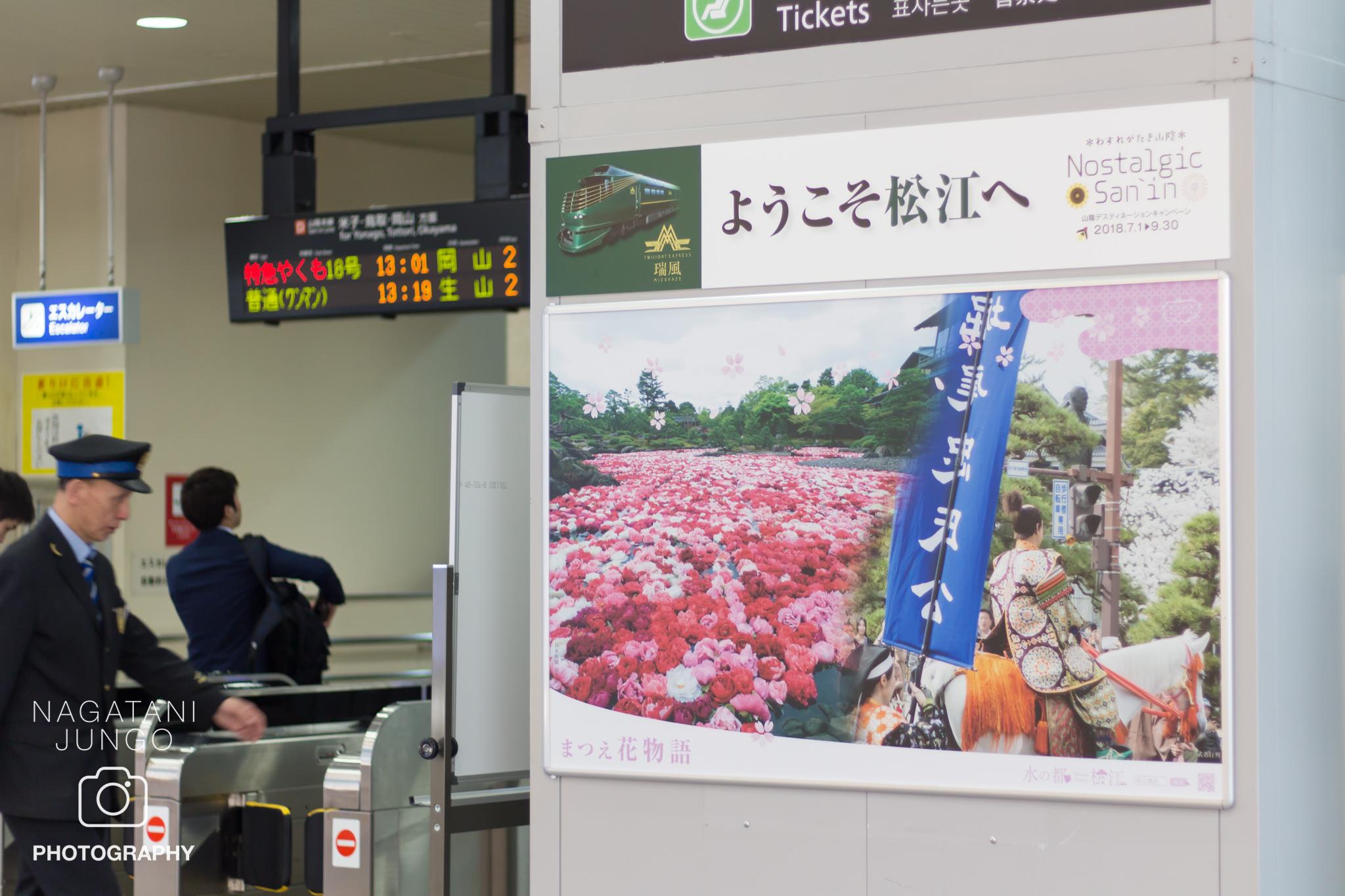 「まつえ花物語」観光月間ポスター(武者行列)