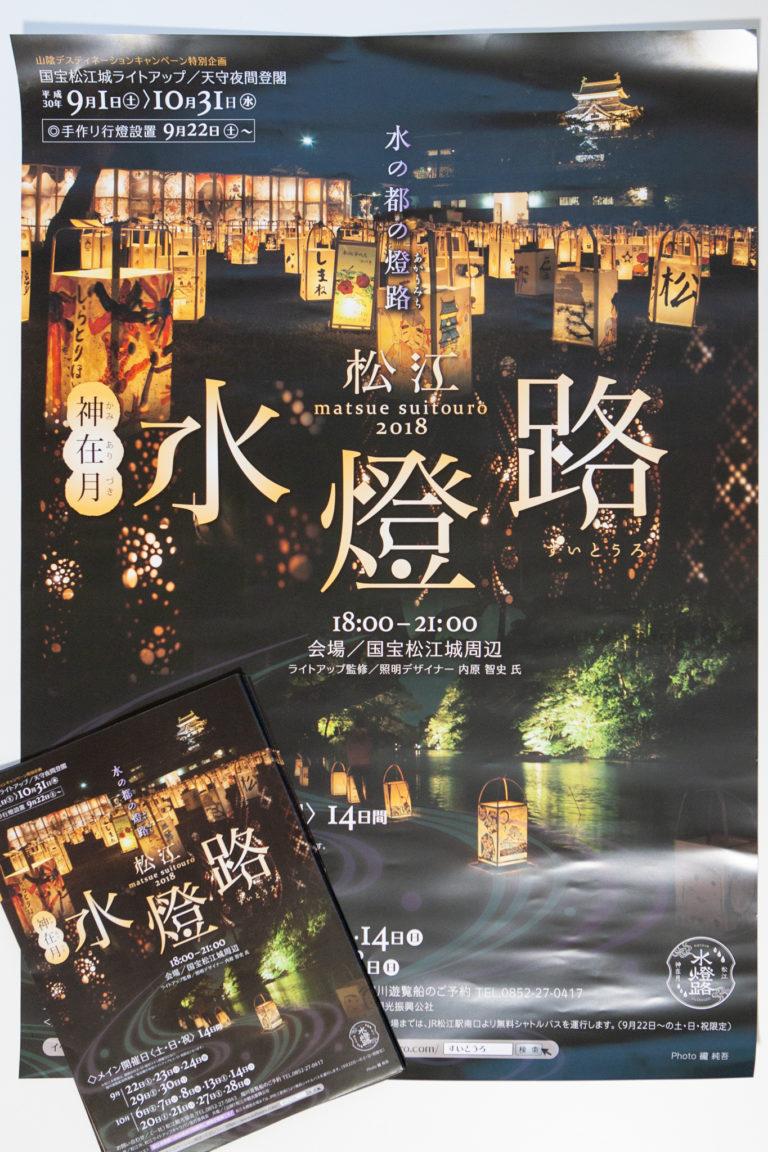 松江水燈路2018 公式ポスター・パンフレット