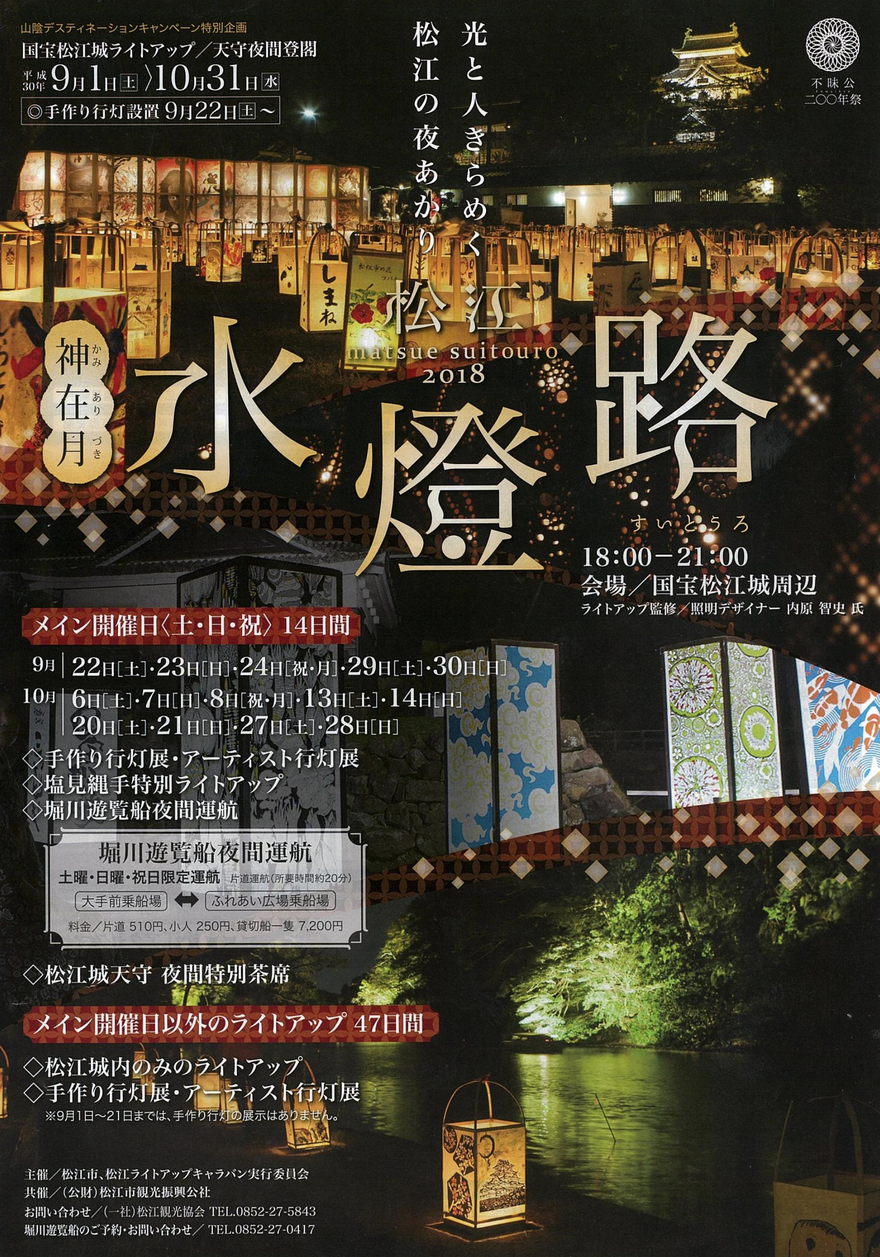 松江水燈路2018公式フライヤー