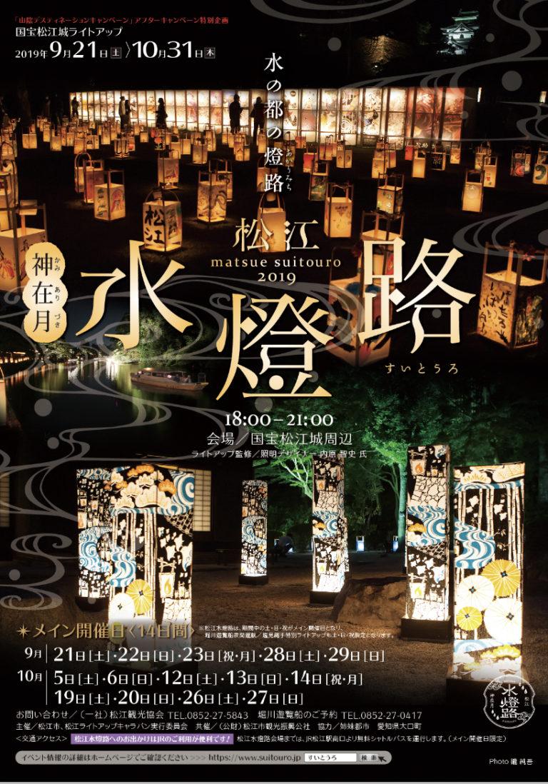 松江水燈路2019 パンフレット