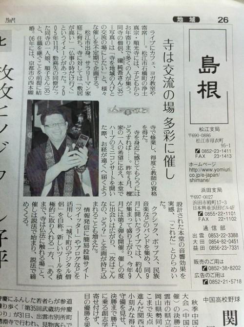 読売新聞 島根版(26面)2010年11月1日