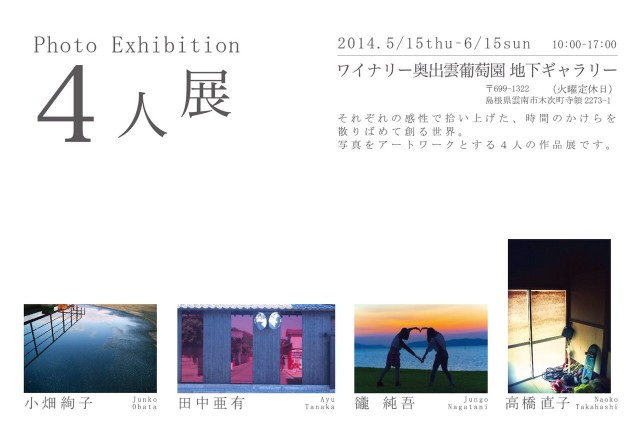 Photo Exhibition 4人展