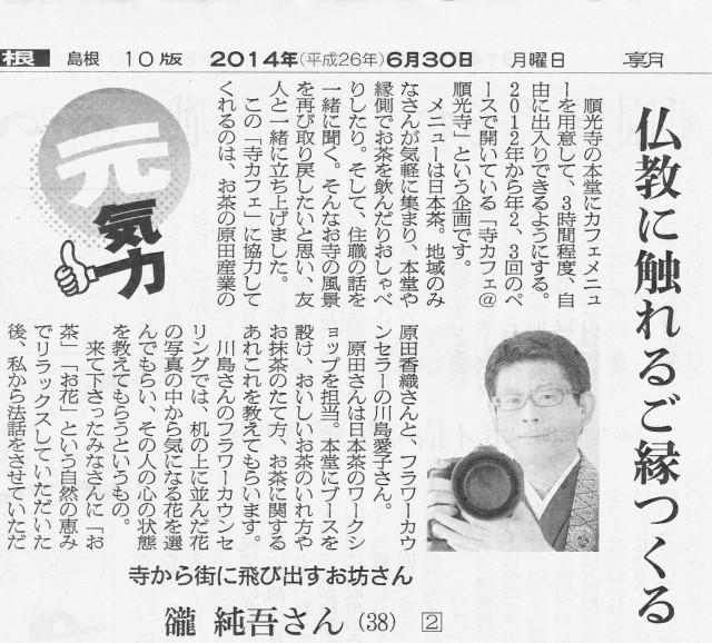 朝日新聞島根版「元気力」②