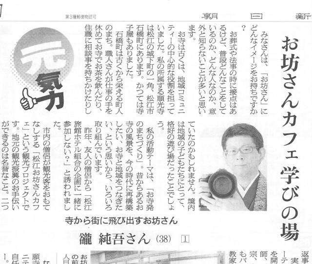 朝日新聞島根版「元気力」Vol.1