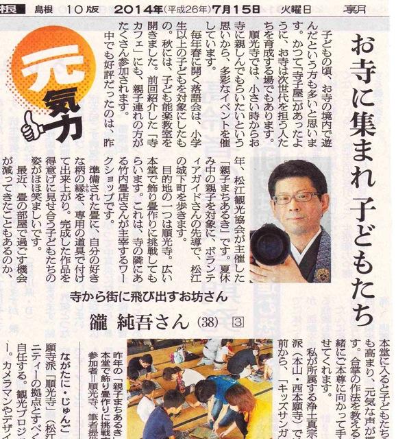 朝日新聞元気力3