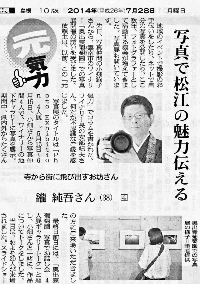 朝日新聞元気力4