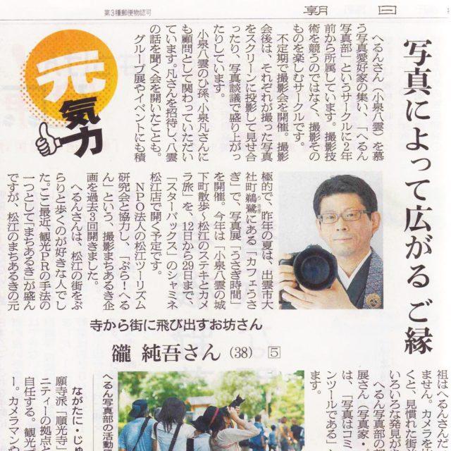 朝日新聞元気力5