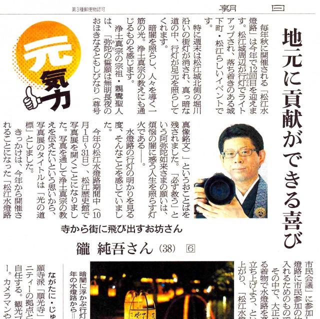 朝日新聞元気力6