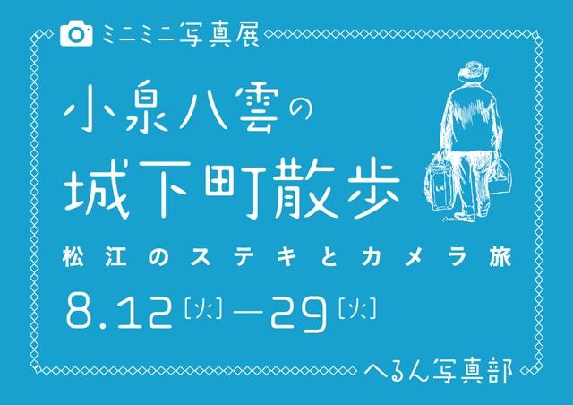へるん写真部ミニミニ写真展「小泉八雲の城下町散歩〜松江のステキとカメラ旅」