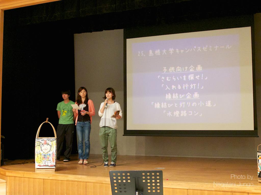2014年松江水燈路「水燈路イベント大発表会」