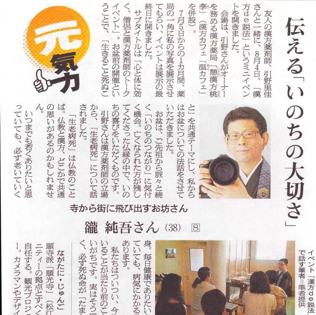 140908 朝日新聞元気力8切り抜き