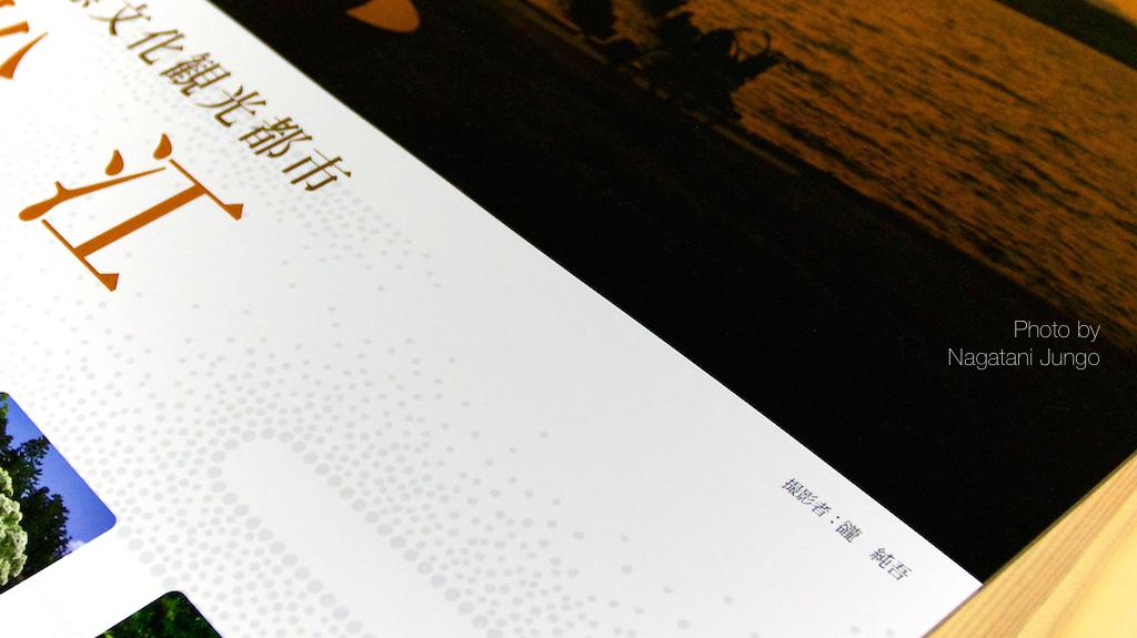 2015年松江観光カレンダー