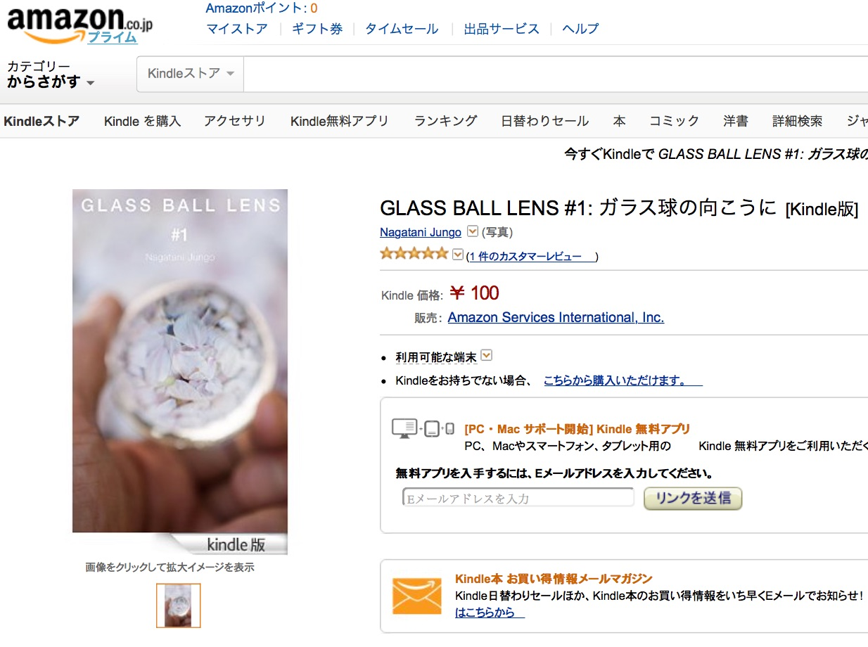 Amazon_co_jp__GLASS_BALL_LENS__1__ガラス球の向こうに_電子書籍__Nagatani_Jungo__Kindleストア