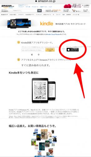 AmazonのKindleアプリページからダウンロード(画像はiPhoneのもの)