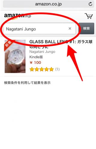 「Nagatani Jungo」で検索