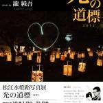 松江水燈路写真展「光の道標」2015 フライヤー