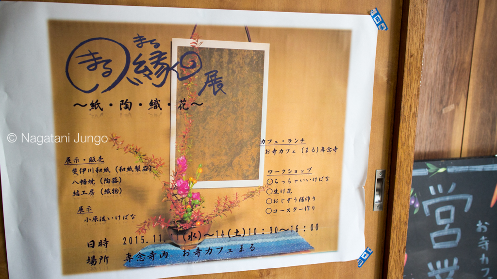 お寺カフェ「まる」専念寺、「まるまる展」