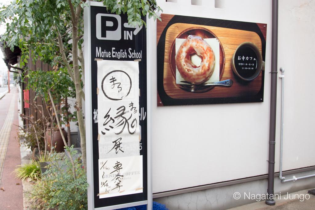 お寺カフェ「まる」専念寺