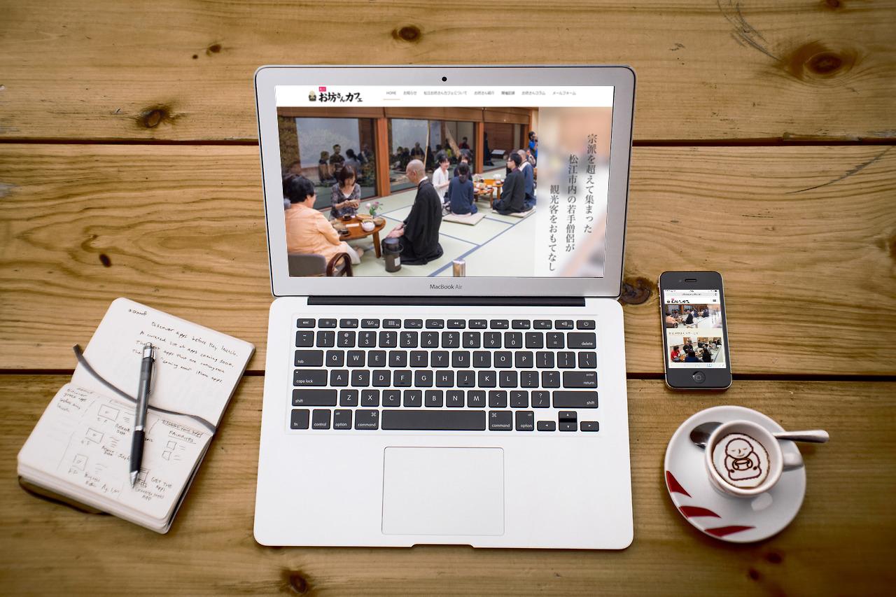 松江お坊さんカフェ公式サイト開設
