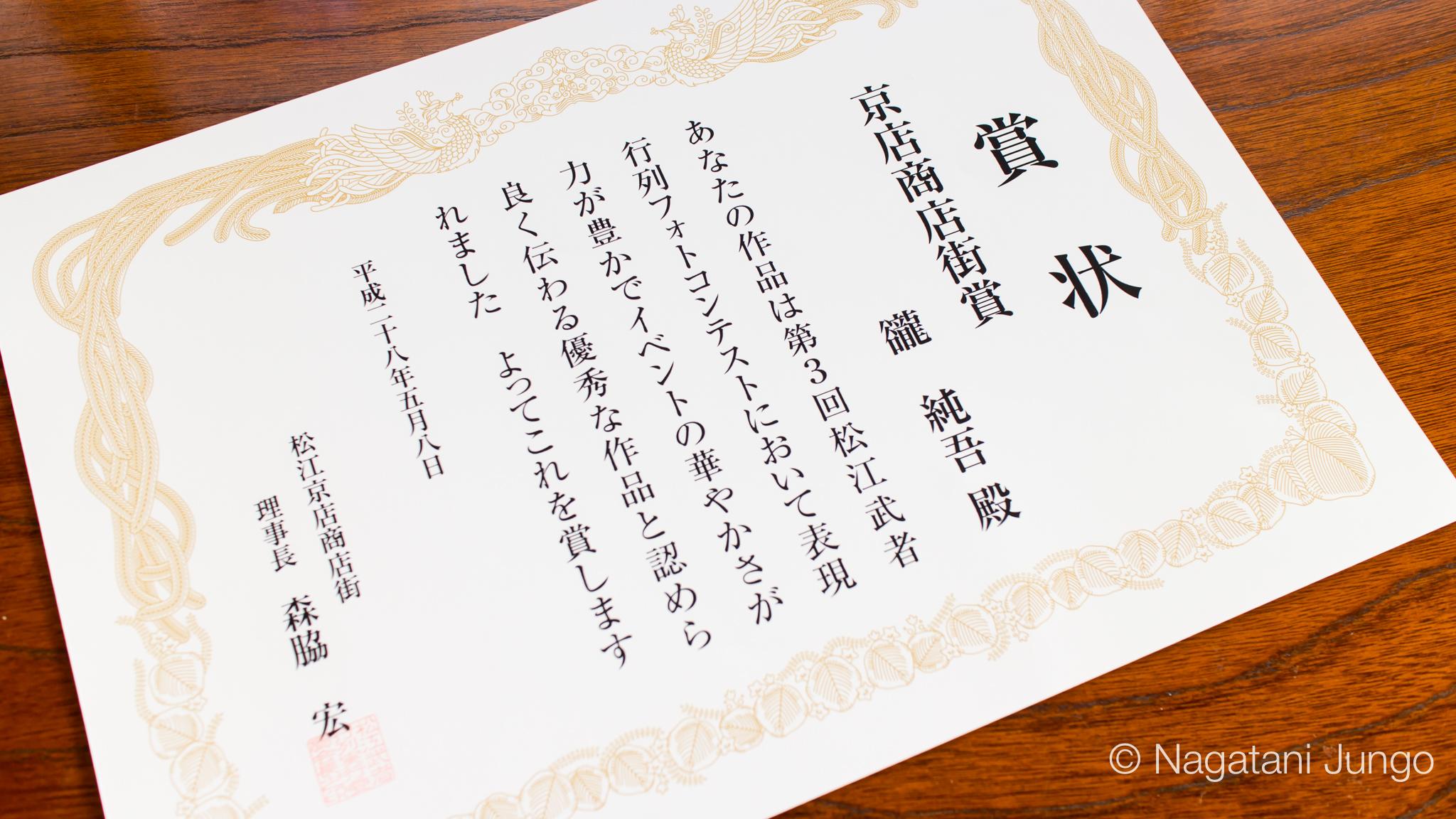 松江武者行列フォトコンテスト表彰状 2016