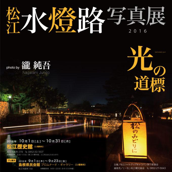 松江水燈路写真展 2016「光の道標」