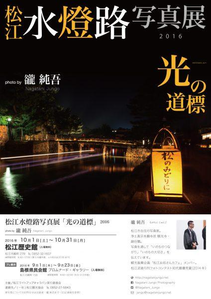 松江水燈路写真展 2016 フライヤー
