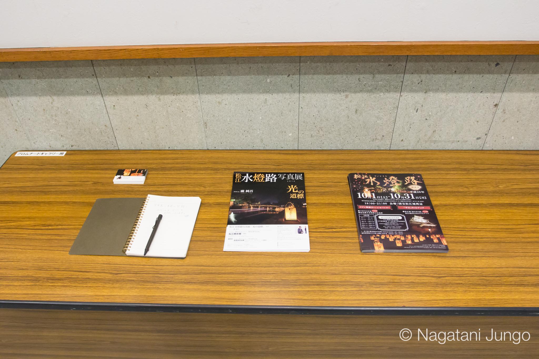 松江水燈路写真展 in 島根県民会館