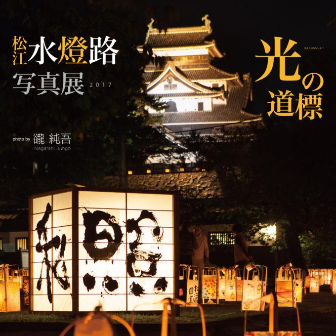 松江水燈路 写真展 2017