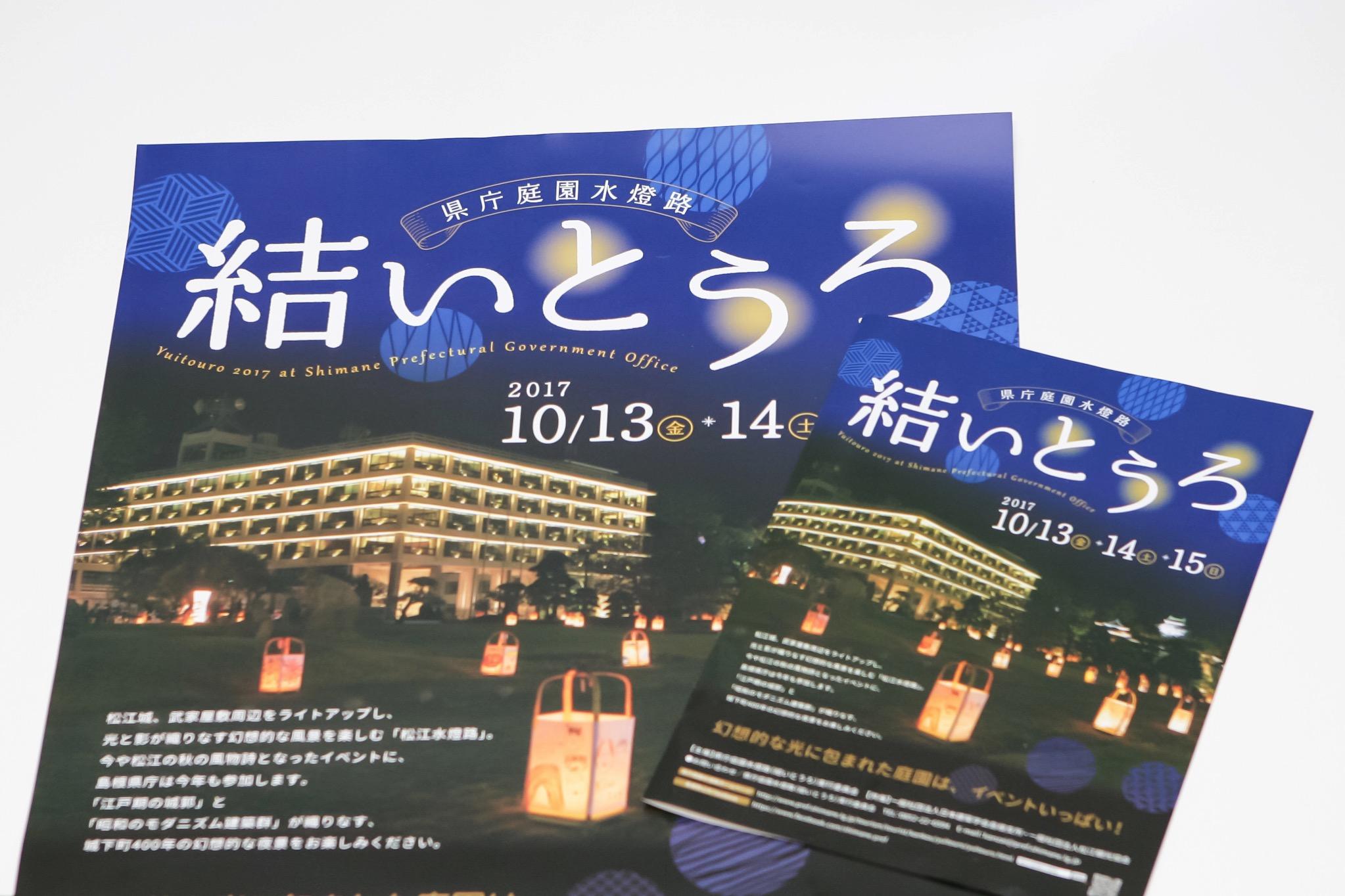 島根県庁水燈路〜結いとうろ〜2017 ポスター・フライヤー
