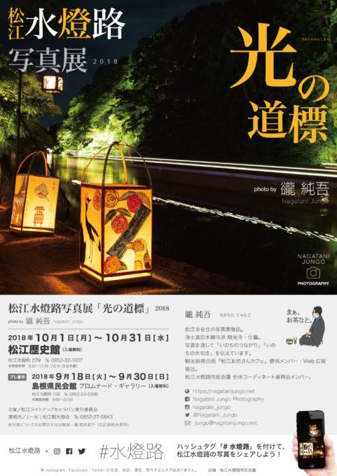松江水燈路写真展2018 フライヤー