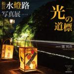 松江水燈路写真展2018「光の道標」
