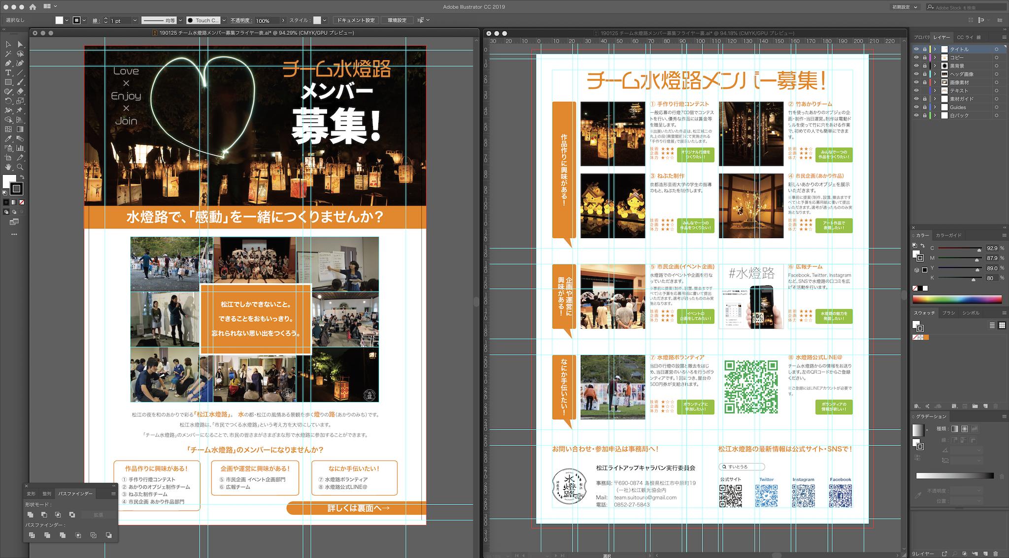「松江水燈路」チーム水燈路メンバー募集フライヤー制作画面