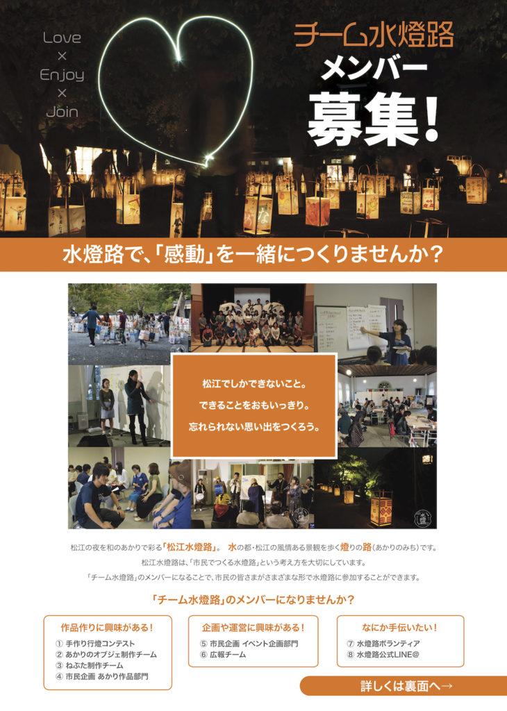 「松江水燈路」チーム水燈路メンバー募集フライヤー