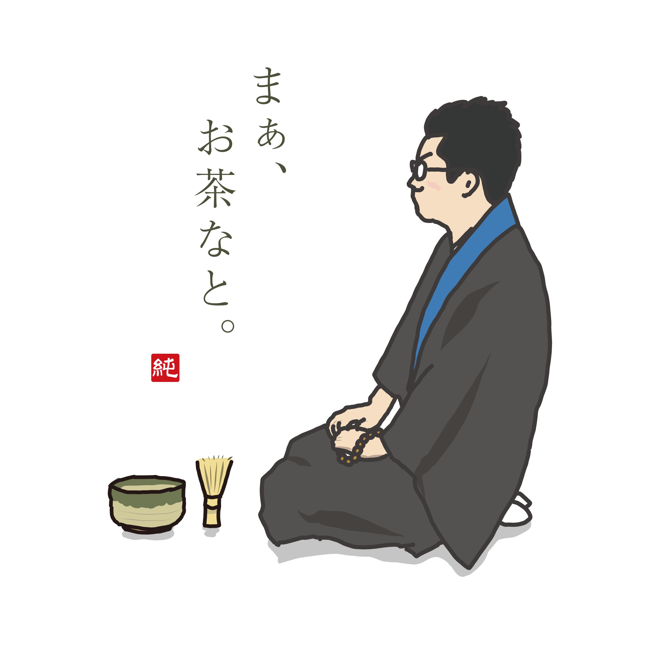 豅 純吾(ながたに じゅんご)