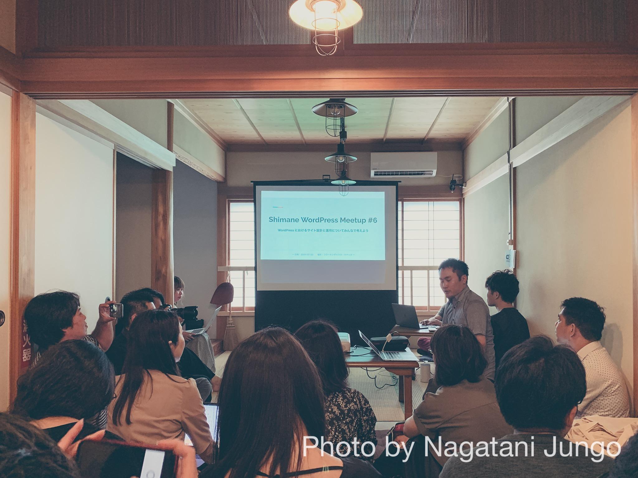 Shimane WordPress Meetup #6
