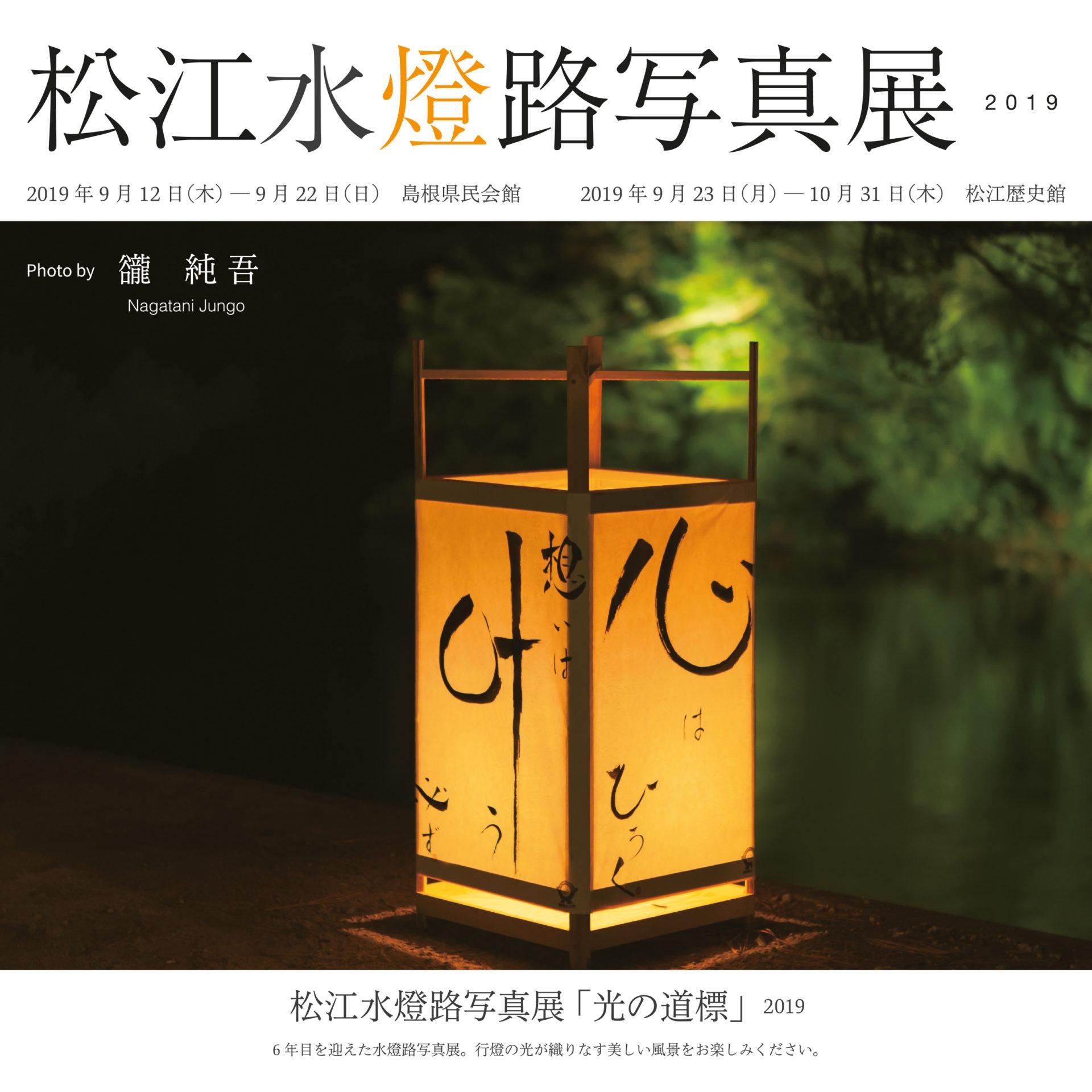 松江水燈路の市民会議企画として「松江水燈路写真展 2019」を開催します。この写真展も、早いもので今年で6回目となります。